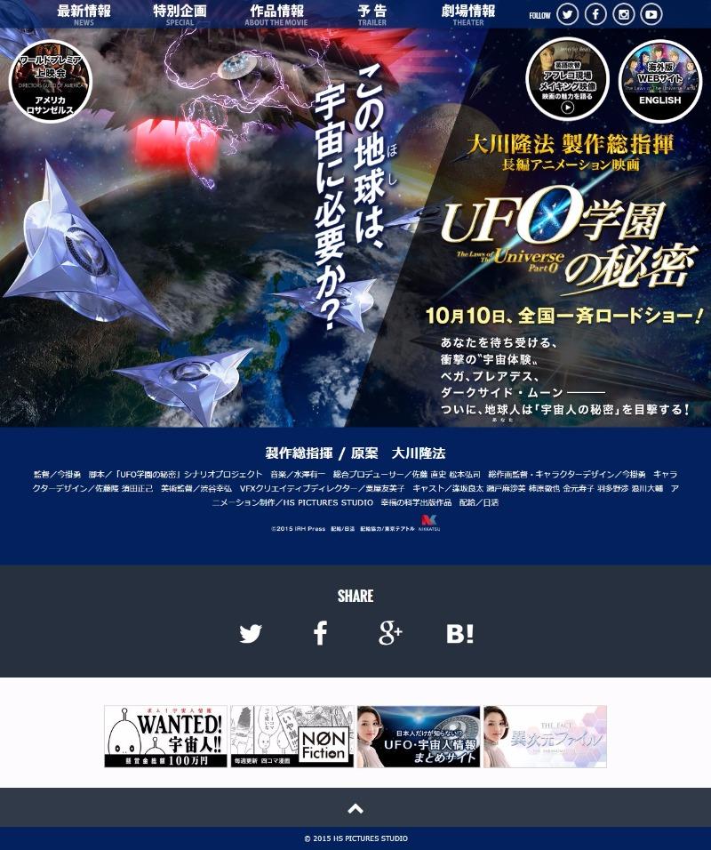 【レプティリアン】幸福の科学最新作「UFO学園の秘密」観てきたやで