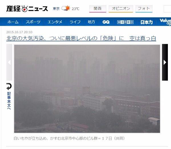 【PM2.5】中国・北京の大気汚染「最悪レベル」に到達