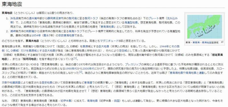 【静岡】体に感じないものを含めると約30回近くも地震が発生…気象庁「東海地震の想定震源域内だけど、メカニズムが異なる」