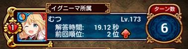 2015-08-30-08-59-31弐式結果