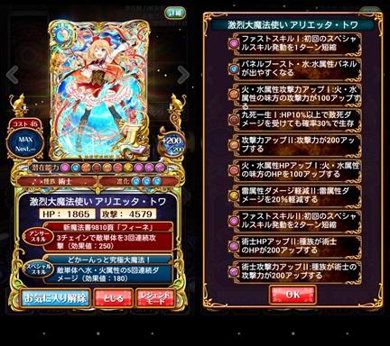 2015-10-05-18-33-10-horzアリエッタ