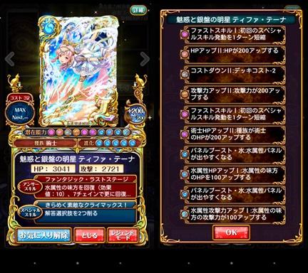 2015-10-05-18-37-04ティファ