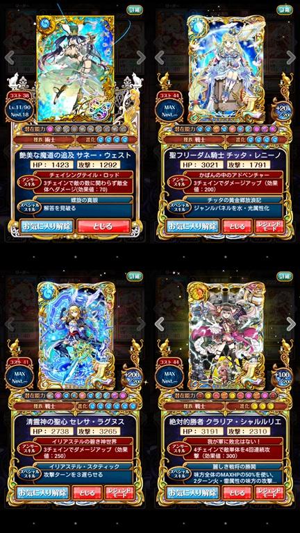 2015-10-20-18-24-56-tile育成3