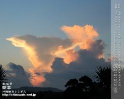 沖縄,デスクトップカレンダー,入道雲,朝焼け