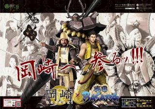 カプコン「戦国BASARA」と岡崎市がコラボレーションポスター