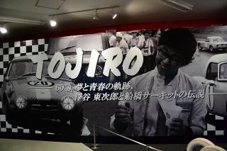 アウト ガレリア ルーチェ TOJIRO 60's夢と青春の軌跡 、浮谷東次郎と船橋サーキットの伝説