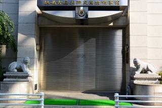 駐名古屋大韓民国総領事館
