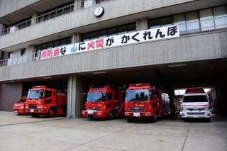 岡崎市中消防署