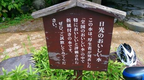 2015_Aug_Nikko_05.jpg