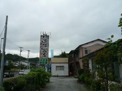 小田原温泉八里