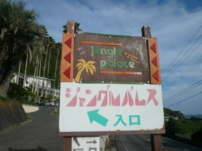 白浜ジャングルパレス
