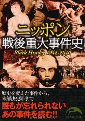ニッポン戦後重大事件史