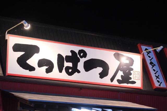 縺ヲ縺」縺ア縺、_convert_20151012224038