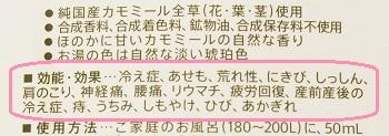 華密恋(かみつれん)薬用入浴剤の効能・効果