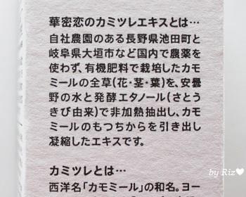 華密恋(カミツレン)