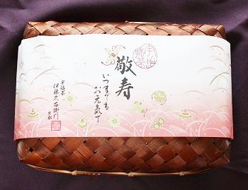伊藤久右衛門 敬老の日竹かごセット