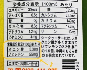 青切りシークヮーサー100プレミアム 栄養成分表示