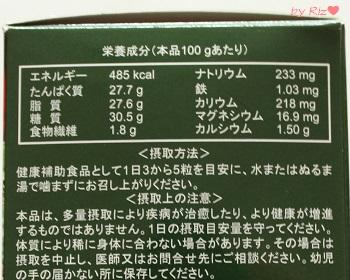 OM-X栄養成分