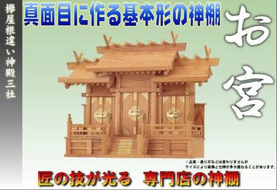 欅神棚 三社 屋根違い神殿