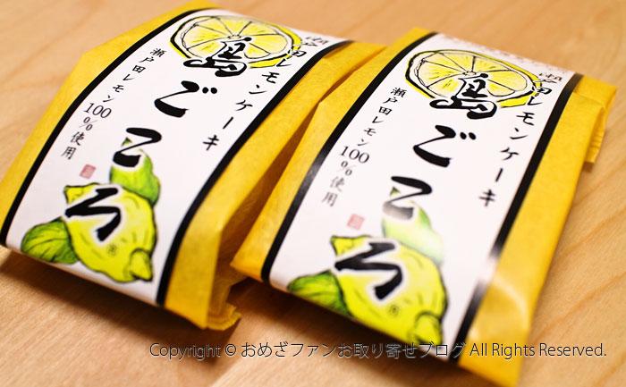 2866瀬戸田レモンケーキ
