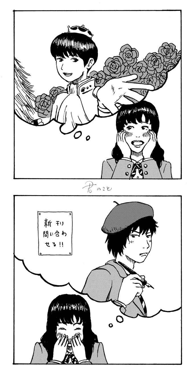 君のこと_予告1