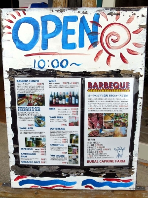 20150812RURAL CAPRINE FARM_menu