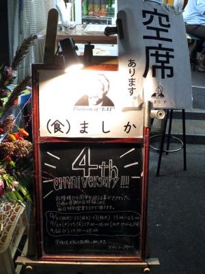 20150922MASIKA_kanban.jpg