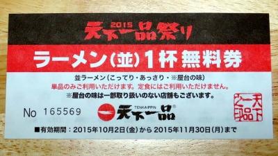 20151001TENITI_muryouken.jpg