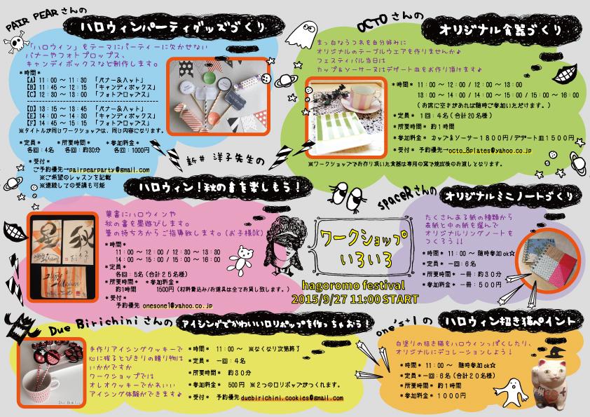 羽衣祭2015ワークショップ詳細入稿