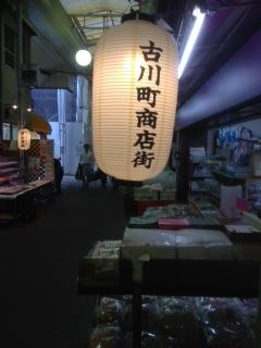 古川町商店街2