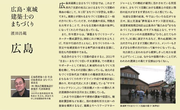 建築士9月号記事2