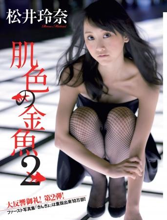 松井玲奈004