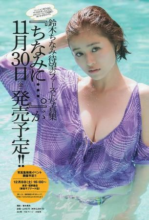 鈴木ちなみ027