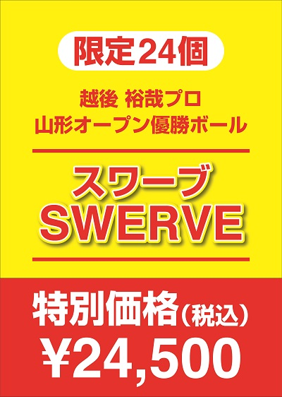 swerve.jpg