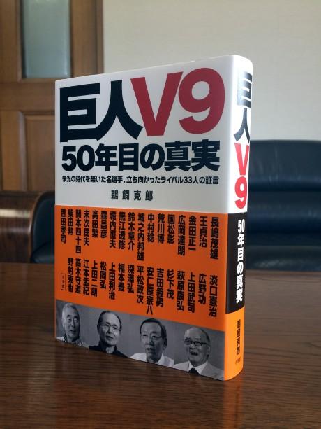20151011巨人V9