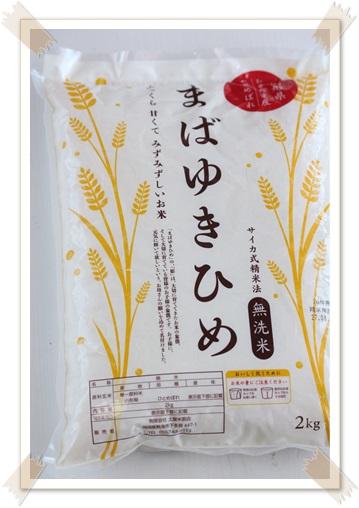 まばゆきひめ 米のつちや カロリーが抑えられる米