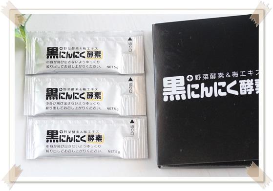 黒にんにく酵素 梅エキス