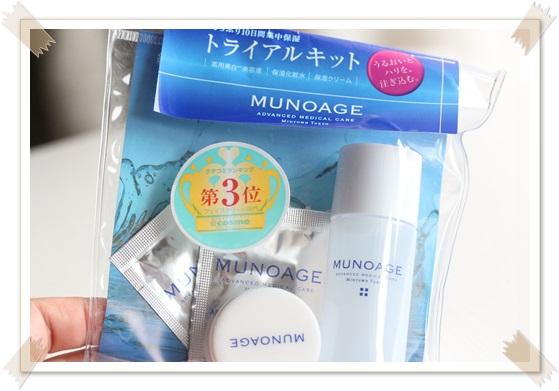 エイジング対策化粧品 ミューノアージュ