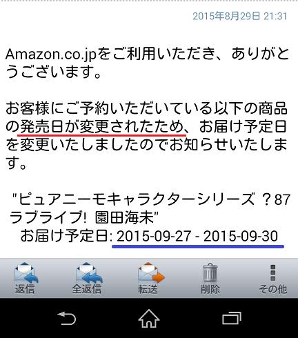 Screenshot_2015-08-29-23-54-24_20150830003025c77.png