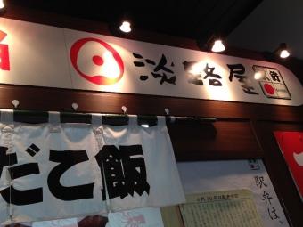AwajiyaNishiakashi_005_org.jpg