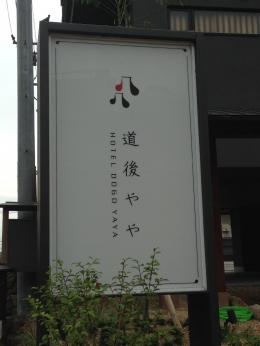 DogoYaya_002_org.jpg