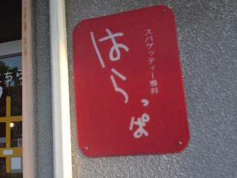 HarappaIwaoshi_010_org.jpg