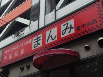 IzumiChuoManmi_002_org.jpg