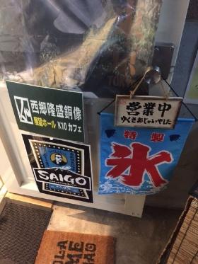 KagoshimaSaigo_005_org.jpg