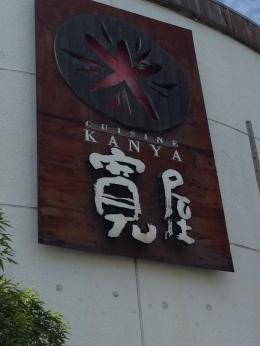 KanyaNakamozu_500_org.jpg