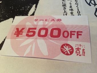 KanyaNakamozu_503_org.jpg
