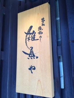 KarasumaOikeZakoya_002.jpg