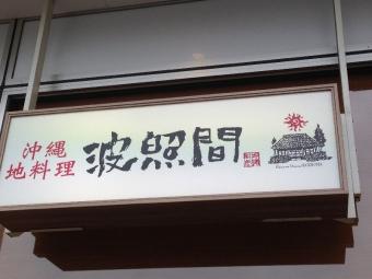 KawasakiHateruma_008_org.jpg