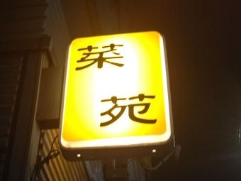 KinshichoSaien_009_org.jpg