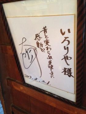 KuroshioIroriya_11_org.jpg